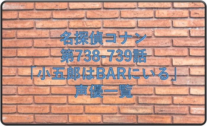名探偵コナン「小五郎はBARにいる」声優一覧!バーテンダー福井柚嬉は誰?