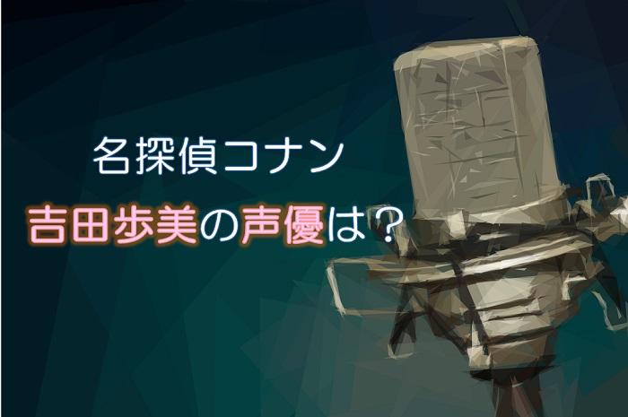 【名探偵コナン】歩美ちゃんの声優は岩居由希子!変わった?代表作は?