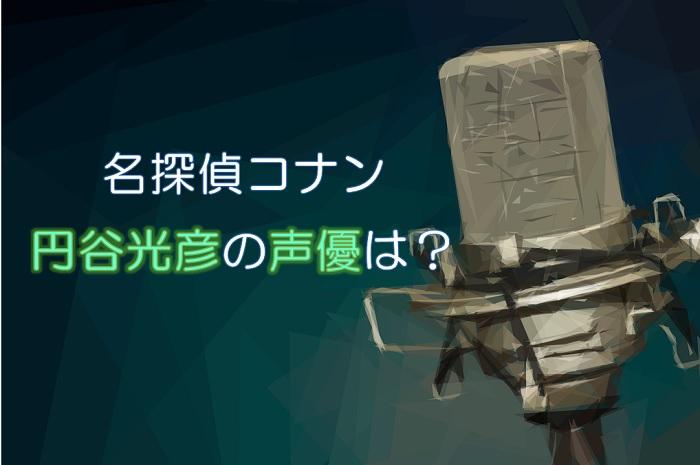 【名探偵コナン】円谷光彦の声優は大谷育江!変わった?代表作は?