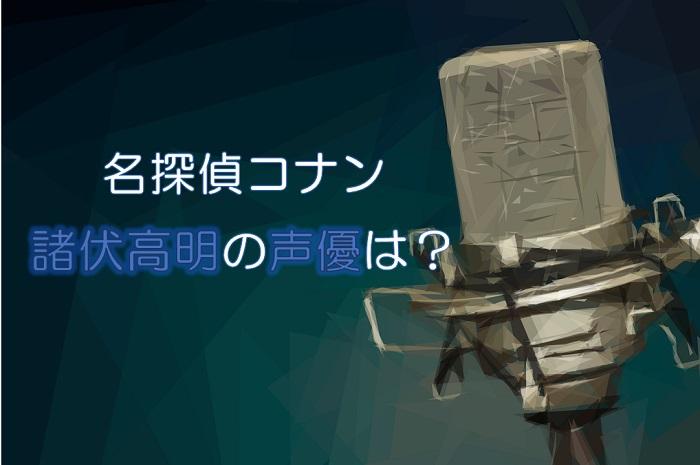 【名探偵コナン】諸伏高明警部の声優は速水奨!代表作は諸葛亮孔明?