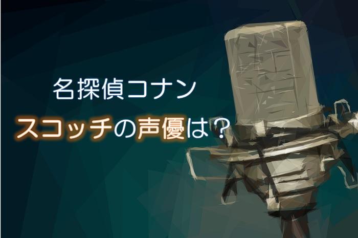 【名探偵コナン】諸伏景光(スコッチ)の声優は緑川光!代表作は?