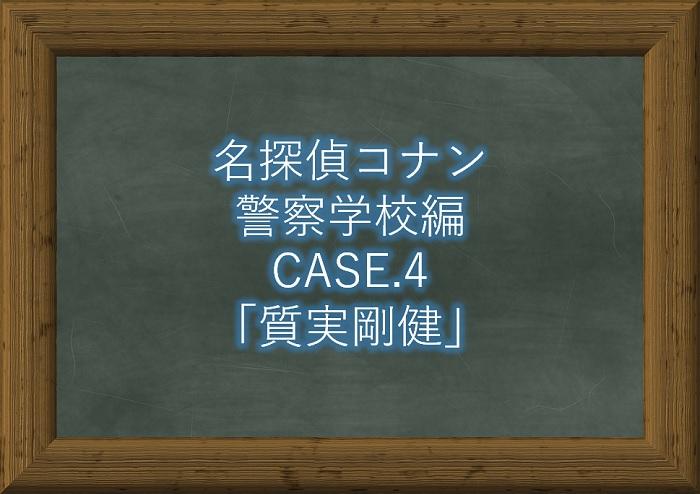 【名探偵コナン警察学校編】漫画4話「質実剛健」ネタバレ感想!