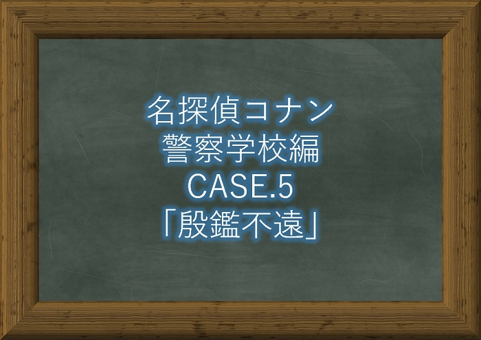 【名探偵コナン警察学校編】漫画5話「殷鑑不遠」ネタバレ感想!