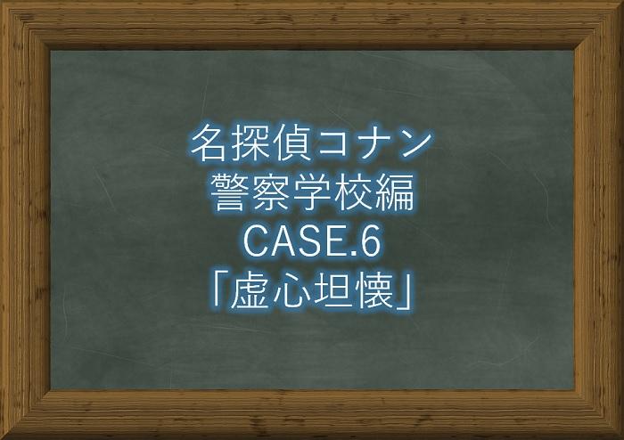 【名探偵コナン警察学校編】漫画6話「虚心坦懐」ネタバレ感想!