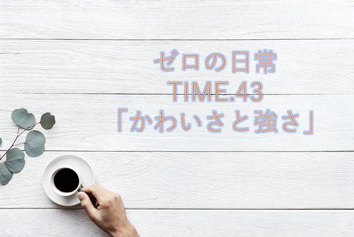 【ゼロの日常】最新話43話「かわいさと強さ」ネタバレ感想!
