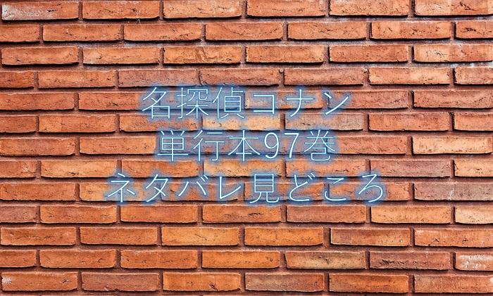 【名探偵コナン】97巻ネタバレと内容考察!ラムはせっかちが判明?