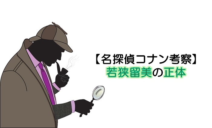 若狭留美の正体はラムか浅香?羽田浩司との関係もネタバレ考察!