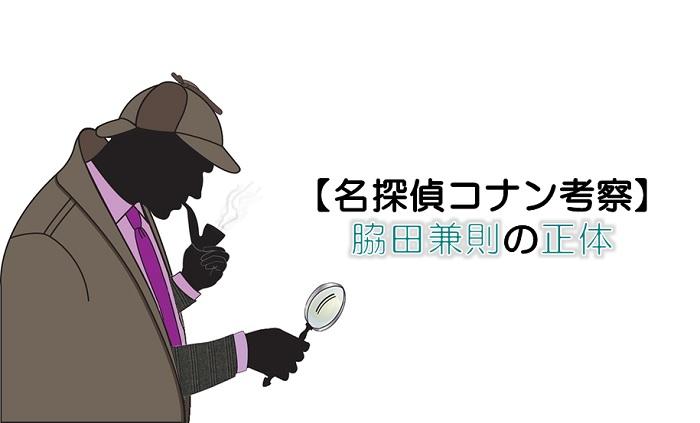 脇田兼則の正体はラムか公安警察?変装してる?ネタバレ考察まとめ!