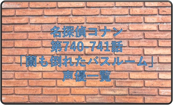 名探偵コナン「蘭も倒れたバスルーム」声優一覧!日野聡やナミが担当?