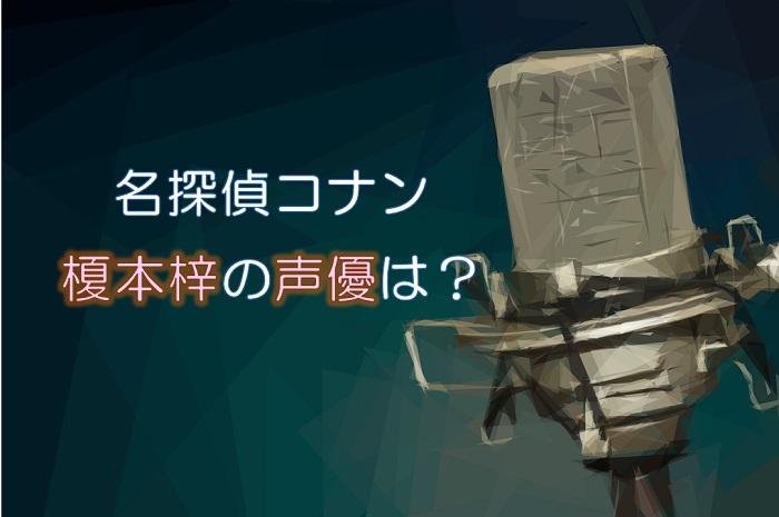 【名探偵コナン】榎本梓の声優は榎本充希子!代表作は?