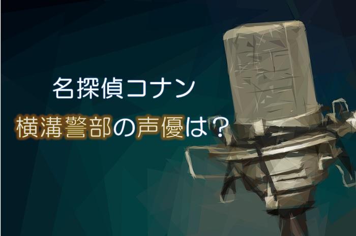 【名探偵コナン】横溝警部の声優は大塚明夫!双子とも同じ人?