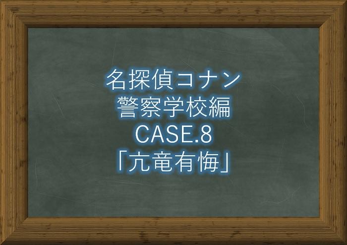 【名探偵コナン警察学校編】最新話8話「亢竜有悔」ネタバレ感想!