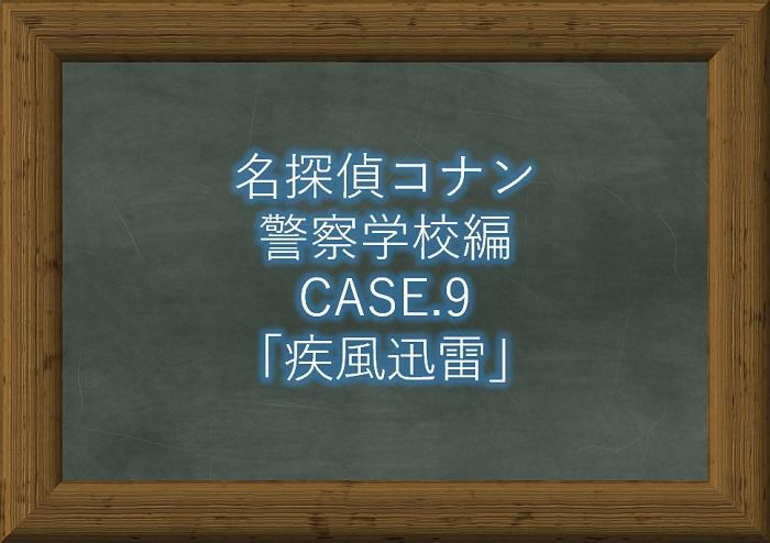 【名探偵コナン警察学校編】最新話9話「疾風迅雷」ネタバレ感想!