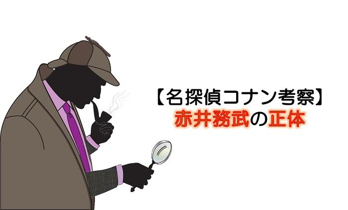 【名探偵コナン】赤井務武の正体は?黒田やジンとの関係を徹底考察!