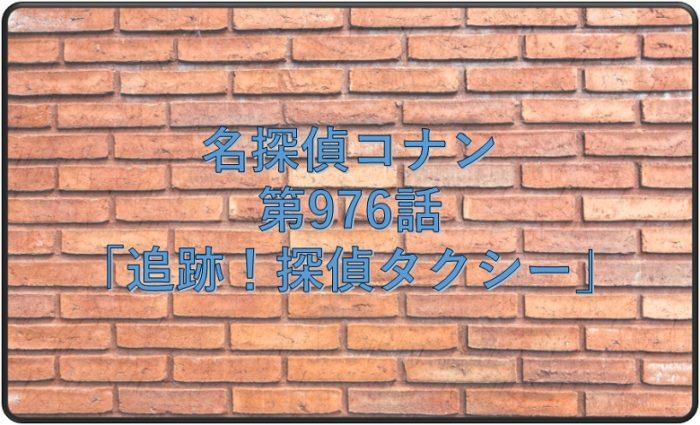 名探偵コナン「追跡!探偵タクシー」ネタバレと声優!金田一一が登場?