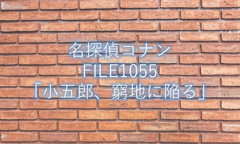 名探偵コナン 漫画 1055
