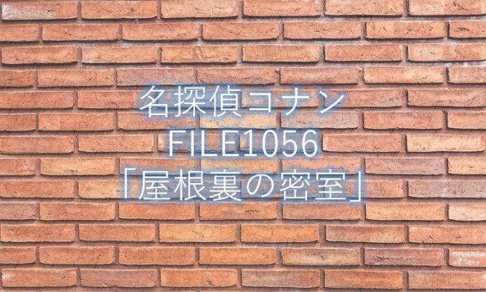 【名探偵コナン】最新話1056話「屋根裏の密室」ネタバレ感想と考察!