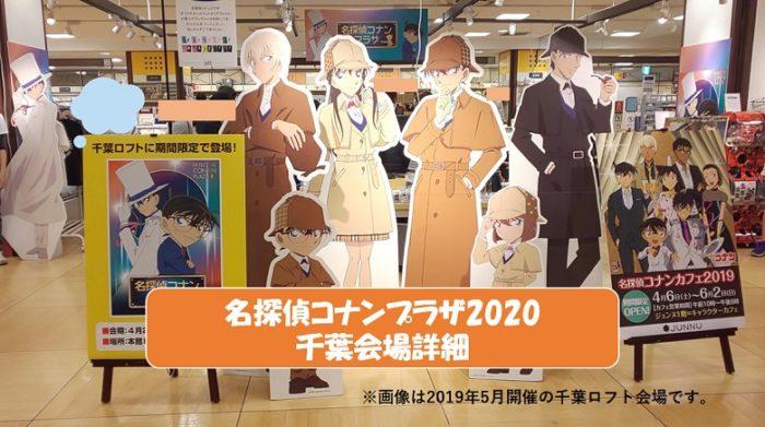 【名探偵コナンプラザ2020】千葉会場の期間とグッズは?注意事項あり