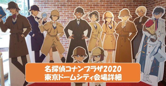 【名探偵コナンプラザ2020】東京ドームシティ会場はいつまで?グッズは?