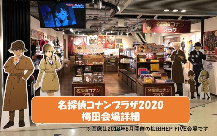 【名探偵コナンプラザ2020】大阪梅田会場の期間はいつまで?グッズは?