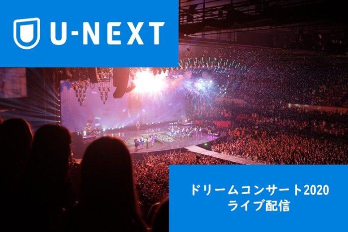 ドリームコンサート2020韓国のセトリは?見逃し動画の無料視聴方法!