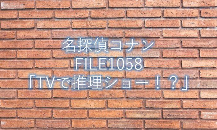 【名探偵コナン】最新話1058話「TVで推理ショー!?」ネタバレ感想と考察!