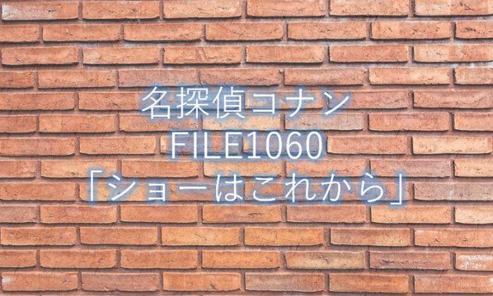 【名探偵コナン】最新話1060話「ショーはこれから」ネタバレ感想と考察!