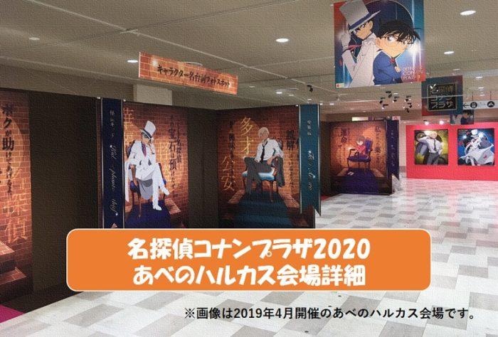 【名探偵コナンプラザ2020】大阪あべのハルカス会場の期間とグッズは?注意事項あり