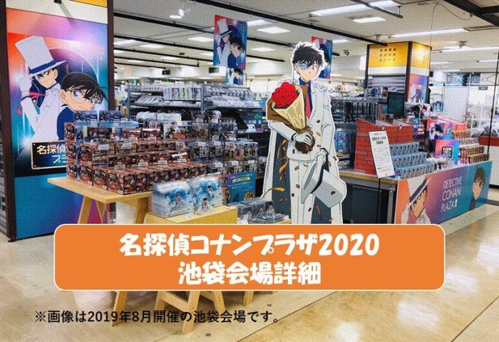 【名探偵コナンプラザ2020】東京池袋会場の期間とグッズは?注意事項あり