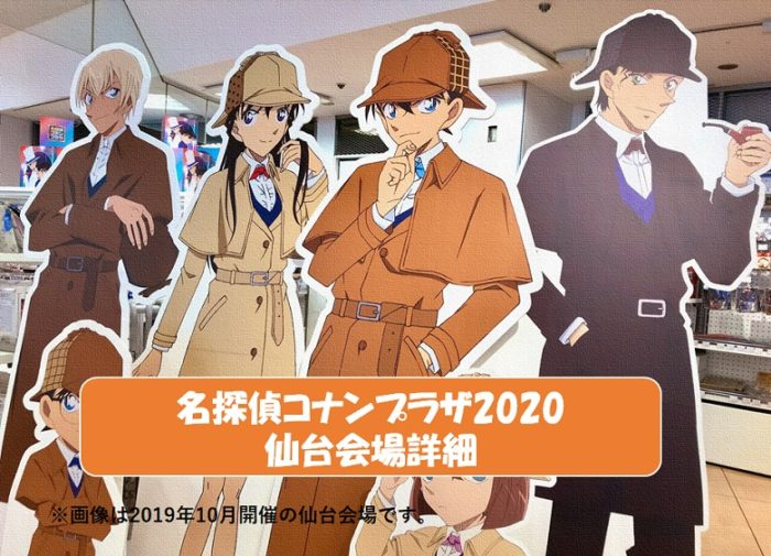 【名探偵コナンプラザ2020】仙台会場の期間とグッズは?注意事項あり
