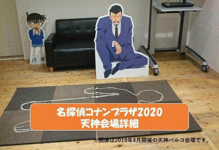【名探偵コナンプラザ2020】福岡県天神会場の期間とグッズは?注意事項あり