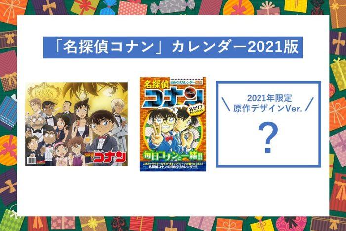 【名探偵コナン】カレンダー2021まとめ!発売日や中身のデザインは?