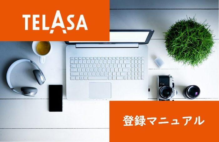 TELASAの登録方法をマニュアルで解説!注意事項やよくある質問も紹介!