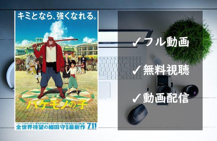 「バケモノの子」フル動画の無料視聴を解説!VODの配信状況まとめ!