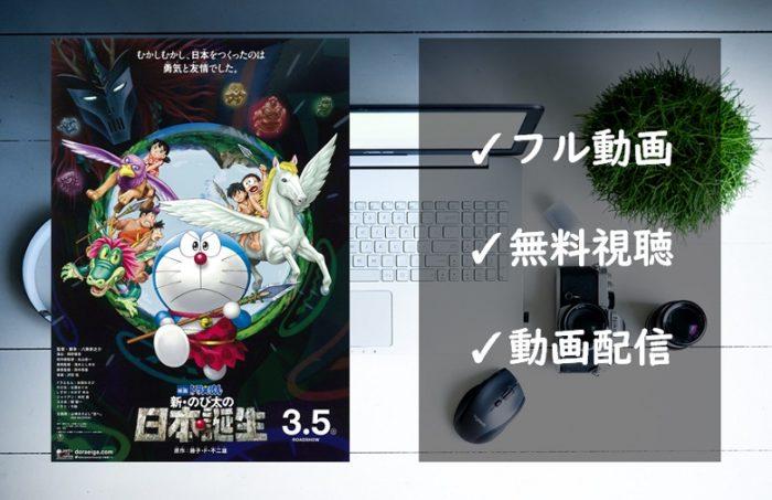 「映画ドラえもん 新・のび太の日本誕生」フル動画の無料視聴を解説!VODの配信状況まとめ!