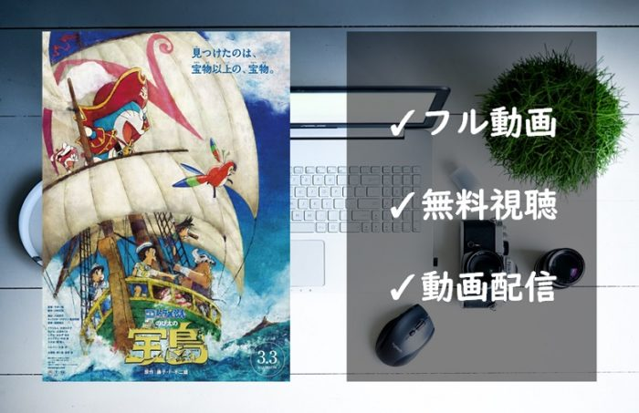 「映画ドラえもん のび太の宝島」フル動画の無料視聴を解説!VODの配信状況まとめ!