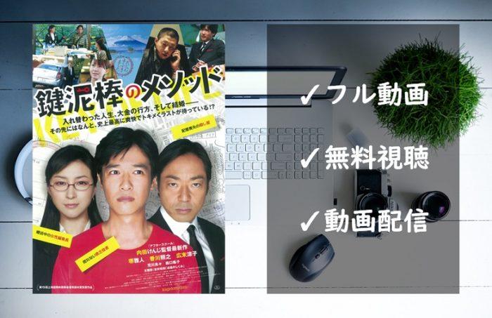 「鍵泥棒のメソッド」フル動画の無料視聴を解説!VODの配信状況まとめ!
