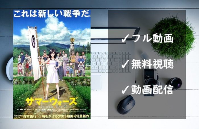 アニメ映画「サマーウォーズ」フル動画の無料視聴を解説!VODの配信状況まとめ!