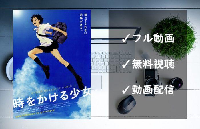 アニメ映画「時をかける少女」フル動画の無料視聴を解説!VODの配信状況まとめ!