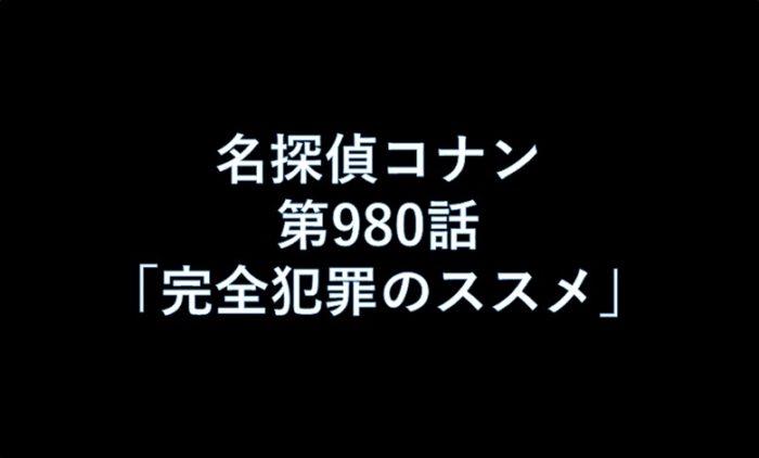 名探偵コナン「完全犯罪のススメ」ネタバレと声優!浜中操と和田竜実は誰?