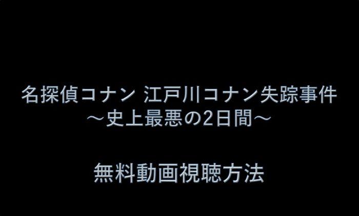 名探偵コナン「江戸川コナン失踪事件」フル動画の無料視聴方法は?配信状況まとめ!