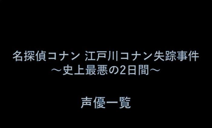 名探偵コナン「江戸川コナン失踪事件」声優一覧!コンドウやタツ、香苗は誰?