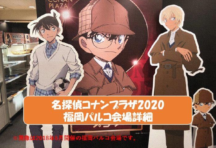 【名探偵コナンプラザ2020】福岡パルコ会場の期間とグッズは?注意事項あり