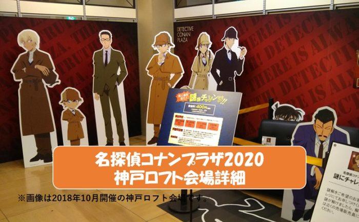 【名探偵コナンプラザ2020】神戸ロフト会場の期間とグッズは?注意事項あり