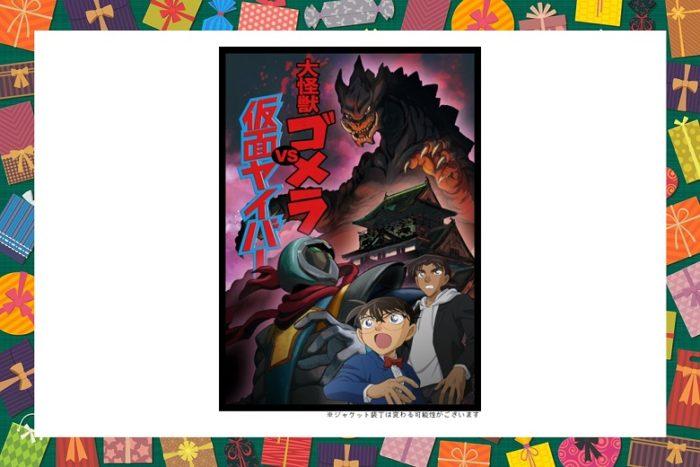 名探偵コナン「大怪獣ゴメラvs仮面ヤイバー」Blu-rayの特典は?DVDはある?