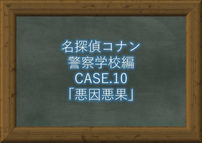 【名探偵コナン警察学校編】最新話10話「悪因悪果」ネタバレ感想!