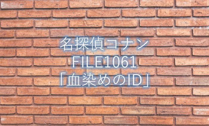【名探偵コナン】最新話1061話「血染めのID」ネタバレ感想と考察!
