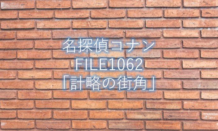 【名探偵コナン】最新話1062話「計略の街角」ネタバレ感想と考察!