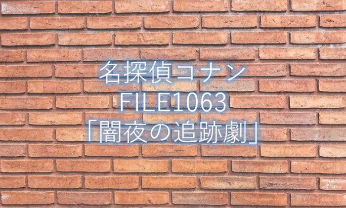 【名探偵コナン】最新話1063話「闇夜の追跡劇」ネタバレ感想と考察!