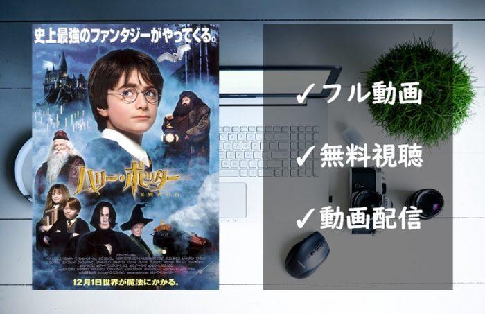 「ハリーポッターと賢者の石」フル動画の無料視聴を解説!VODの配信状況まとめ!